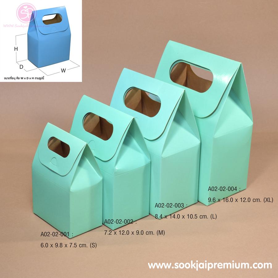 กล่องทรงหูหิ้ว มี 4 ขนาด