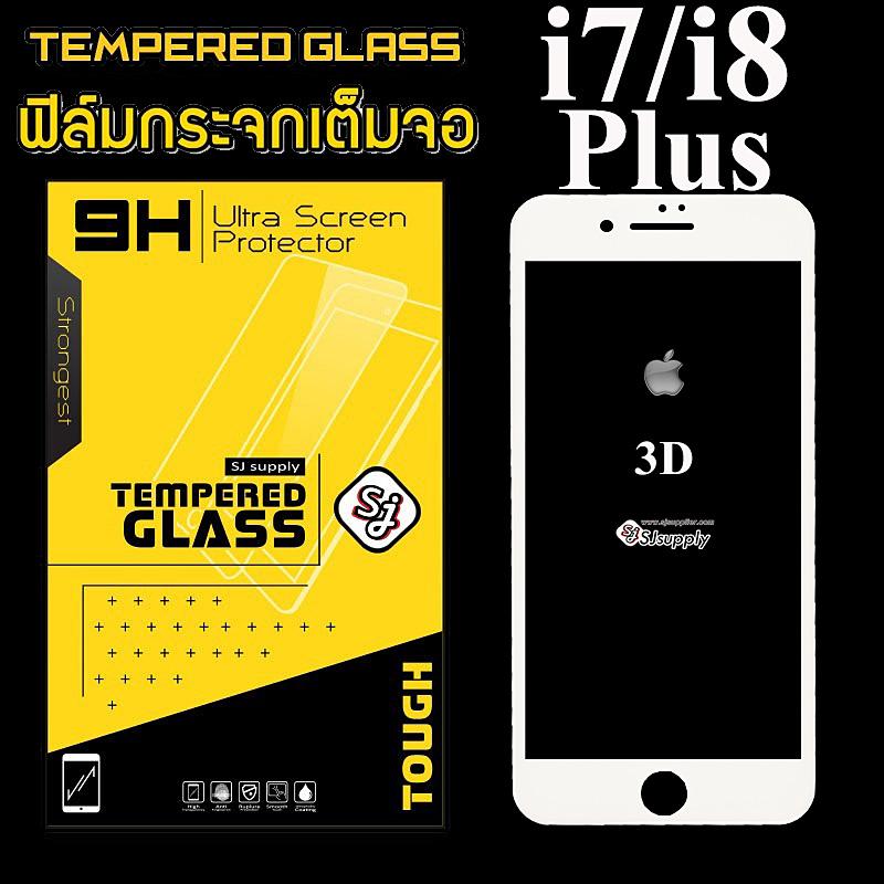ฟิล์มกระจก iPhone7/8 Plus (เต็มจอ 3D/4D) Original สีขาว