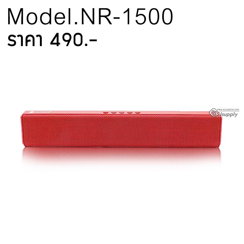 ลำโพงบลูทูธ NR1500 สีแดง