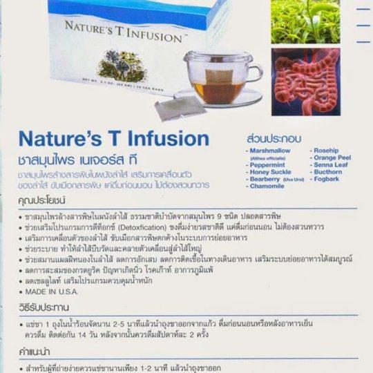 คุณประโยชน์ของnature tea unicity