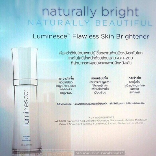 วิธีใช้ flawless skin brightener