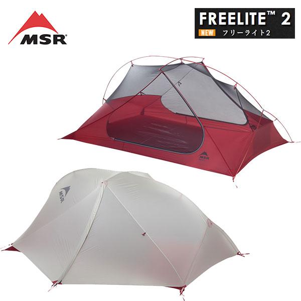 เต๊นท์ MSR Freelite 2 P