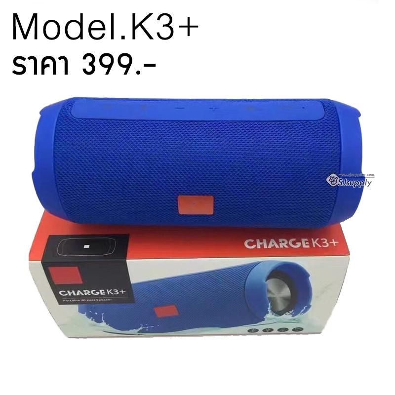 ลำโพงบลูทูธ K3+ สีน้ำเงิน