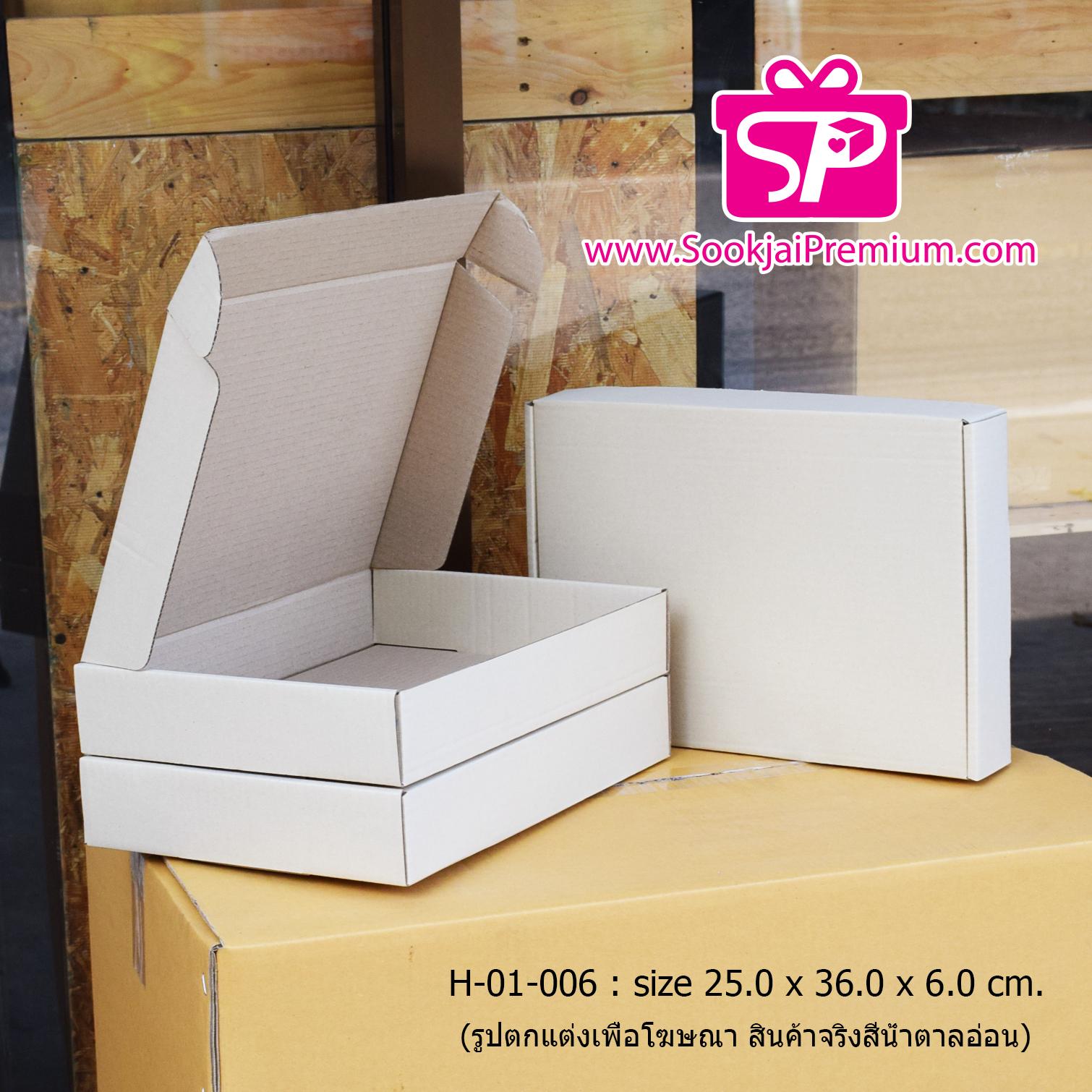H-01-006 : กล่องลูกฟูกทรงหูช้าง ขนาด 25.0 x 36.0 x 6.0 ซม.