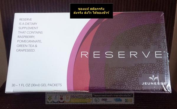 Jeunesse RESERVE เจอร์เนส รีเสิร์ฟ 30 ซอง ของแท้ 100% ล๊อตใหม่ เบิกศูนย์เจอเนสไทยแลนด์