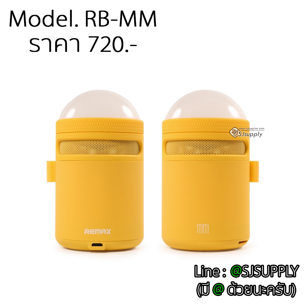 ลำโพงบลูทูธ Remax RB-MM สีเหลือง