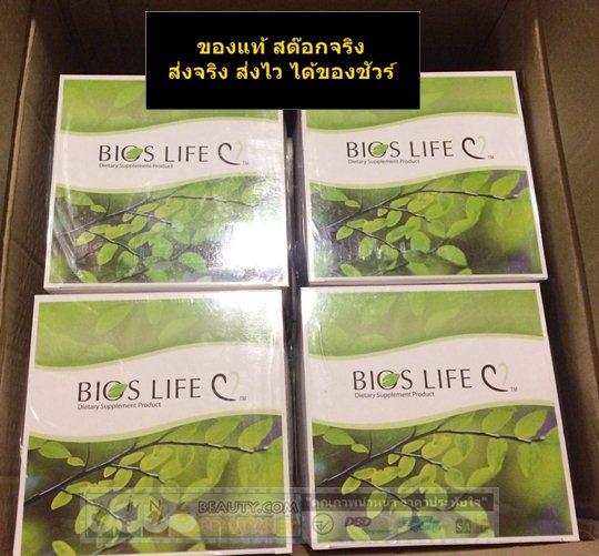 BIOS LIFE C 3 กล่อง กล่องละ 2330 บาท EMSฟรี