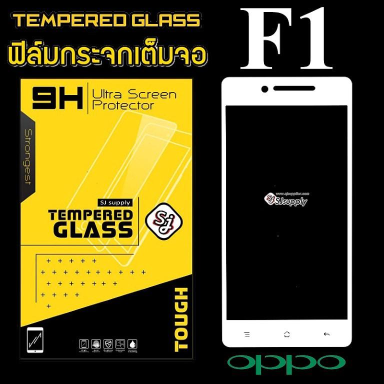 ฟิล์มกระจก Oppo F1 (เต็มจอ) สีขาว