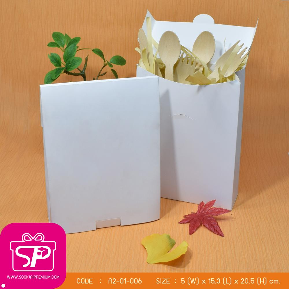 A2-01-006 : กล่องทรงถุงฝาบน ขนาด 5.0 x 15.3 x 20.5 ซม. (บรรจุ 50 กล่องต่อแพ็ค)