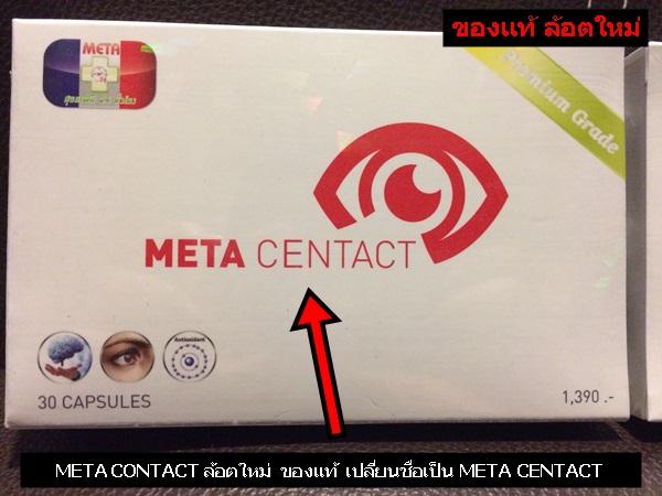 Meta centact ชื่อเดิม Meta Contact