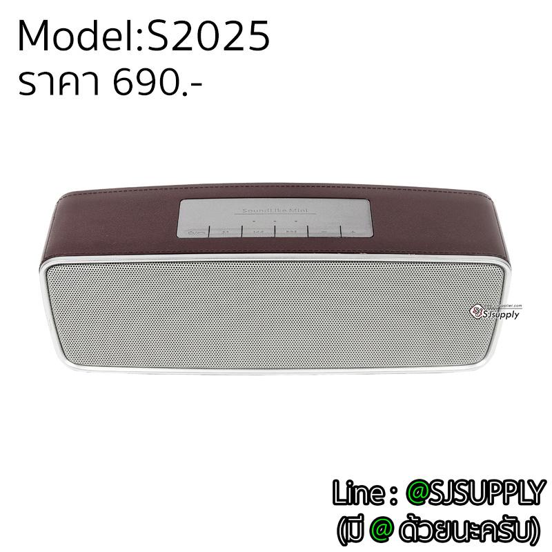 ลำโพงบลูทูธ Bluetooth Speaker SoundLike รุ่น S2025 สีน้ำตาล