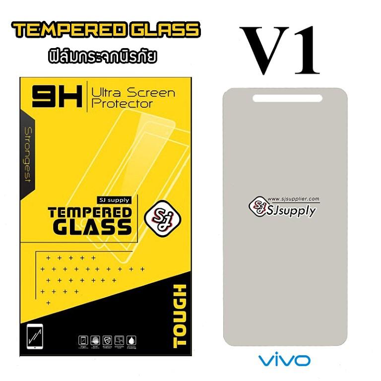 ฟิล์มกระจก Vivo V1