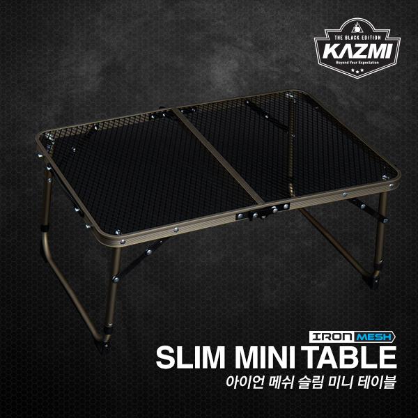 โต๊ะพับ Iron Mesh Slim Mini Table