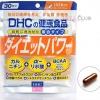 DHC Diet Power (30วัน) ลดน้ำหนักอย่างมีประสิทธิภาพ รวมทุกสิ่งอย่างเพื่อการเผาผลาญไขมันที่สะสมมานาน สำหรับคนที่ไม่ชอบทานหลายตัว ** สินค้าขายดี**