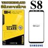 ฟิล์มกระจก Samsung S8 เต็มจอ สีดำ