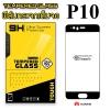 ฟิล์มกระจก Huawei P10 (เต็มจอ) สีดำ