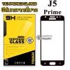 ฟิล์มกระจก Samsung J5 Prime เต็มจอ สีดำ