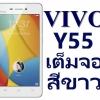 ฟิล์มกระจก Vivo Y55 เต็มจอ สีขาว
