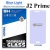 ฟิล์มกระจก Samsung J2 Prime/Grand Prime Plus (Blue Light Cut)