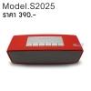 ลำโพงบลูทูธ รุ่น S2025 สีแดง