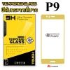 ฟิล์มกระจก Huawei P9 เต็มจอ สีทอง