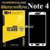 ฟิล์มกระจก Samsung Note4/N9100 เต็มจอ สีขาว