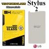 ฟิล์มกระจก LG Stylus2