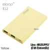 เพาเวอร์แบงค์ Eloop e12 11,000mAh สีเหลือง