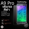 ฟิล์มกระจก A9 Pro เต็มจอ สีดำ