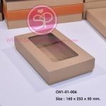 CW1-01-006 : กล่องฝาครอบขนาด 16.0 x 25.3 x 5.0 ซม. มีหน้าต่าง