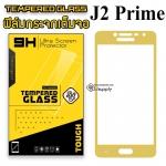 ฟิล์มกระจก Samsung J2 Prime/Grand Prime Plus เต็มจอ สีทอง