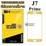 ฟิล์มกระจก Samsung J7 Prime เต็มจอ สีทอง