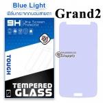 ฟิล์มกระจก Samsung Grand 2 (Blue Light Cut)