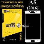 ฟิล์มกระจก Samsung A5(2016) เต็มจอ สีขาว