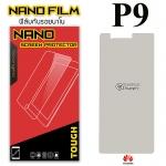 ฟิล์มกันรอย Huawei P9 (Nano)