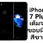 ฟิล์มกระจก iPhone7 Plus เต็มจอ (ขอบนิ่ม) สีขาว