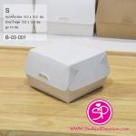 B-03-001 : กล่องแฮมเบอร์เกอร์ ขนาด S ไม่พิมพ์ลาย (ขนาดดูในรูป) บรรจุแพ็คละ 100 กล่อง