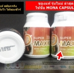 Super D-Maxx Plus ซุปเปอร์ดีแม็กซ์พลัส ( MONA CAPSULE ) ตัวใหม่รับปี 2018