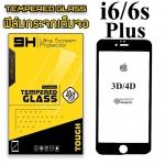ฟิล์มกระจก iPhone6/6s Plus (เต็มจอ 3D/4D) Original สีดำ