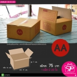 CB-03-001 : กล่อง ปณ AA ขนาด 13.0 x 17.0 x 7.0 ซม.