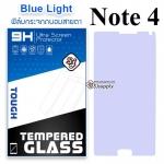 ฟิล์มกระจก Samsung Note4/N9100 (Blue Light Cut)