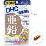 DHC Zinc (20วัน) รักษาสิว ลดผิวมัน บำรุงผม ป้องกันผมร่วง เพิ่มภูมิคุ้มกันโรคต่างๆให้กับร่างกาย ชะลอความแก่ ร่างกายแข็งแรงสุขภาพดี