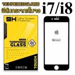 (7-0058) ฟิล์มกระจก iPhone 8 (เต็มจอ 5D) สีดำ