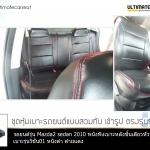 ตัวอย่างผลงาน Mazda 2,3
