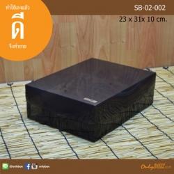 SB-02-002 : กล่องรองเท้า ขนาด 23.0 x 31.0 x 10.0 ซม.