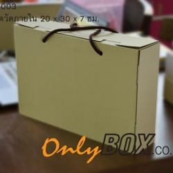 A-01-003 : กล่องทรงหูหิ้ว เชือกสีน้ำตาล ขนาด 20.0 x 30.0 x 7.0 ซม.