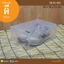 SB-01-001 : กล่องรองเท้า ขนาด 20.0 x 30.0 x 12.0 ซม.