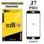 ฟิล์มกระจก Samsung J7 Pro เต็มจอ(5D) สีดำ thumbnail 1