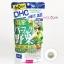 DHC Mixed Vegetable (60วัน) ผักรวม 32 ชนิด สกัดจากผักสดที่ปลูกในประเทศญี่ปุ่น สูตรใหม่ เกรดพรีเมี่ยม ในรูปแบบเม็ดสกัดจากผักใบเขียว-เหลือง สำหรับผู้ที่ไม่ชอบทานผัก ได้รับวิตามินจากผักครบถ้วน และช่วยในการขับถ่าย thumbnail 1