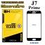 ฟิล์มกระจก Samsung J7 Prime เต็มจอ(5D) สีดำ thumbnail 1